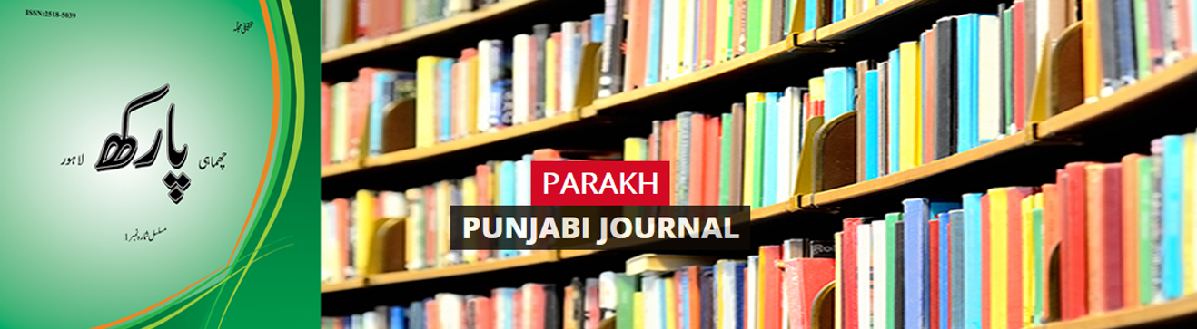 Research Journal of Language and Literature (RJLL)